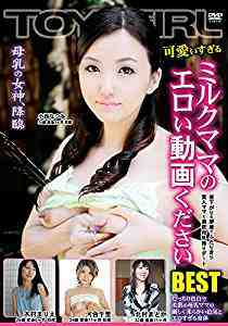 Adult Porn Busty Cute Milk Mom erotic movie DVD Japan Import DVD